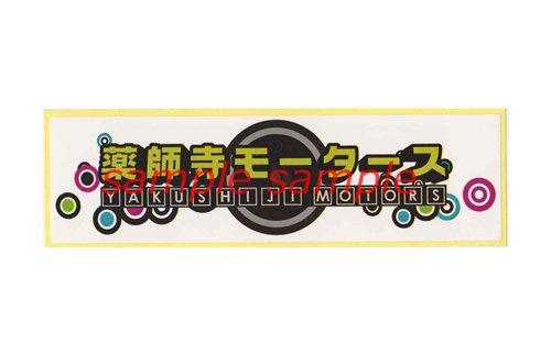 【薬師寺モータース】オリジナルステッカー