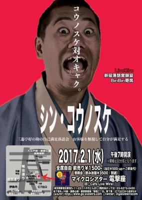 Biri寄席 17.2.1(水) 三遊亭好の助 ...