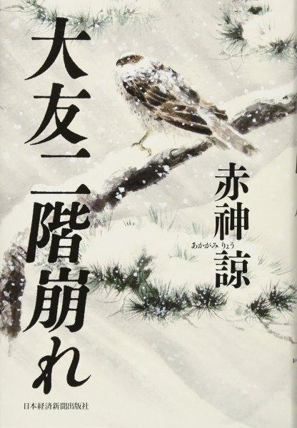 18.7.19(木) 操觚の会#8 歴史・...