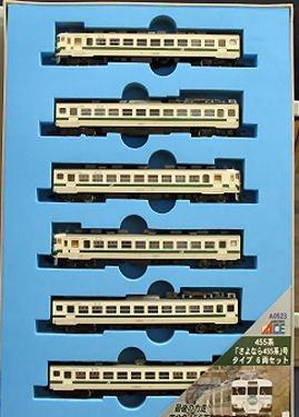 455系さよなら455系号タイプ6両セット