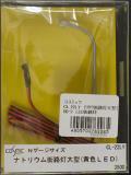 ナトリウム街路灯大型黄色LED