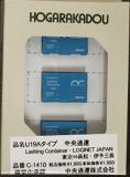 U19Aタイプ中央通運・東京-伊予三島