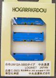 UM12A-5900タイプ中央通運LOGINET JAPAN