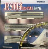 500系 新幹線 のぞみ 基本セット 3両