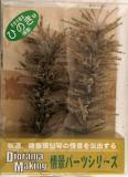 ひのき(M)黄葉