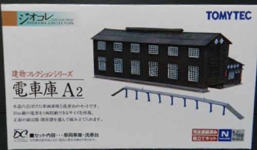 電車庫A2