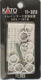 トレインマーク変換装置183系/583系