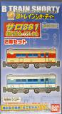 サロ381系2両セット