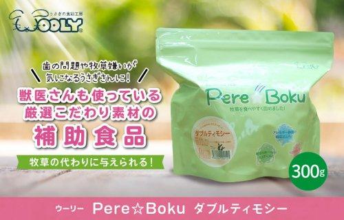 Pere☆Bokuダブルティモシー