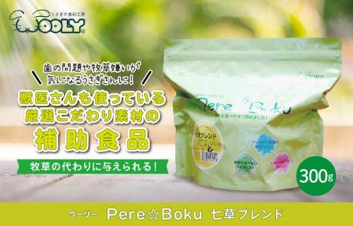 Pere☆Boku七草ブレンド