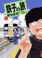 鉄子の旅 <1~6巻完結> 菊池直恵