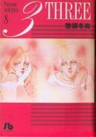 3 THREE[文庫版] <1~8巻完結> 惣領冬実