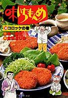 味いちもんめ <1~33巻完結> 倉田よしみ