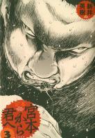 宮本から君へ[ワイド版] <1~4巻完結> 新井英樹