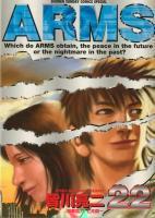 ARMS(アームズ) <1~22巻完結> 皆川 亮二