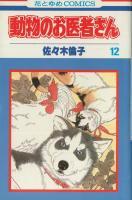 動物のお医者さん <1~12巻完結> 佐々木倫子