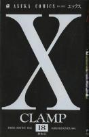 X(エックス) <1~18巻> CLAMP