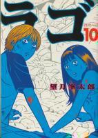 ドラゴンヘッド <1~10巻完結> 望月峯太郎