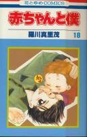 赤ちゃんと僕 <1~18巻完結>  羅川真里茂