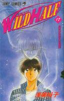 WILD HALF(ワイルドハーフ) <1~17巻完結> 浅美裕子
