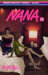 NANA ナナ <1~21巻> 矢沢あい