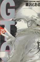 GTO <1~25巻完結>  藤沢とおる