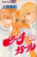 ピーチガール <1~18巻完結> 上田美和