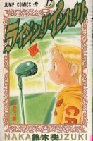 ライジングインパクト <1~17巻完結> 鈴木央