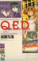 Q.E.D 証明終了 <1~50巻> 加藤元浩