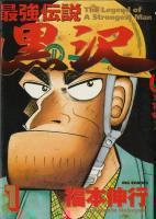 最強伝説 黒沢 <1~11巻完結> 福本伸行