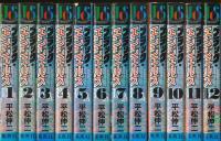 ブラックエンジェルズ[ワイド版] <1~12巻完結> 平松伸二
