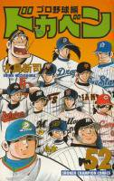ドカベン プロ野球編 <1~52巻完結> 水島新司