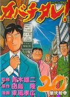 カバチタレ <1~20巻完結> 田島隆