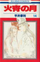火宵の月 <1~14巻完結> 平井摩利