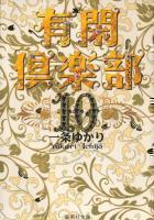 有閑倶楽部[文庫版] <1~10巻完結> 一条ゆかり