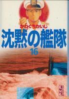 沈黙の艦隊[文庫版] <1~16巻完結> かわぐちかいじ