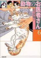 動物のお医者さん[文庫版] <1~8巻完結> 佐々木倫子