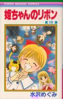 姫ちゃんのリボン <1~10巻完結> 水沢めぐみ