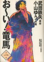 お~い!竜馬[ワイド版] <1~14巻完結> 武田鉄矢