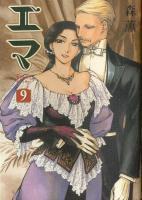 エマ <1~10巻完結> 森薫