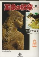 王家の紋章[文庫版] <1~23巻> 細川智栄子