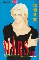 MARS マース <1~15巻完結> 惣領冬実