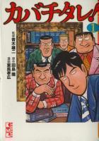 カバチタレ[文庫版] <1~10巻完結> 田島隆