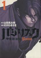 バジリスク <1~5巻完結> 山田風太郎