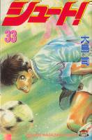 シュート <1~33巻完結> 大島司