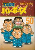 工業哀歌バレーボーイズ <1~50巻完結> 村田ひろゆき