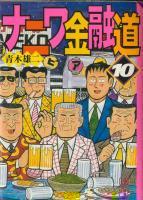 ナニワ金融道[文庫版] <1~10巻完結> 青木雄二