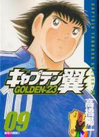 キャプテン翼 GOLDEN-23 <1~12巻完結> 高橋陽一