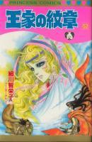 王家の紋章 <1~62巻> 細川智栄子