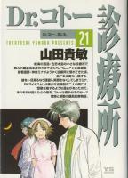 Dr.コトー診療所 <1~25巻> 山田貴敏
